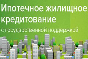 Рынок недвижимости и ипотеки