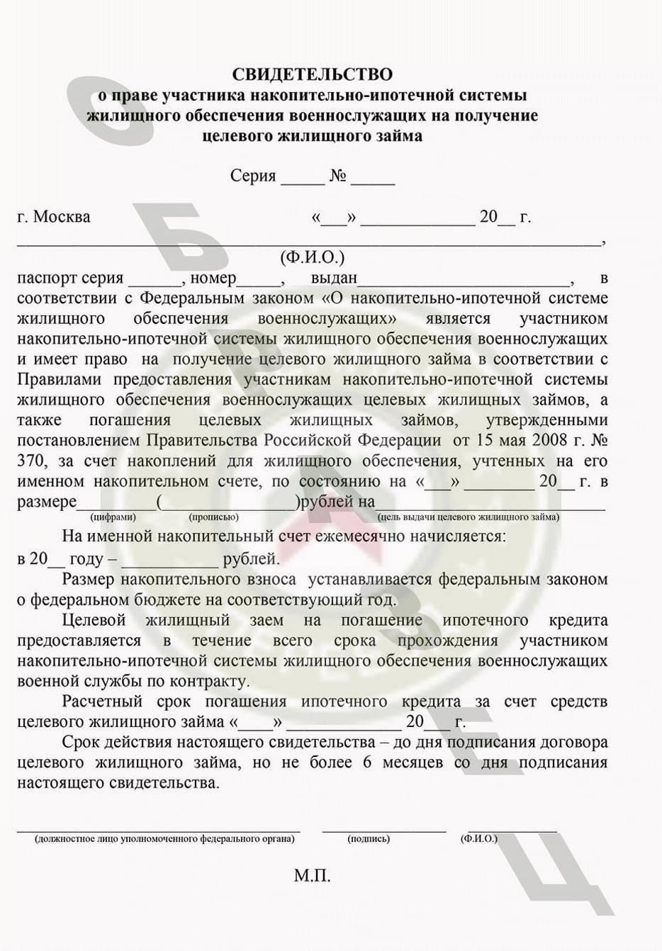 Форма рапорта на получение сертификата сертификация и лицензирование в сфере т и ттмо
