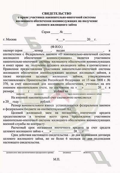 Рапорт участника нис на получение целевого жилищного займа займы от нерезидентов налогообложение украина