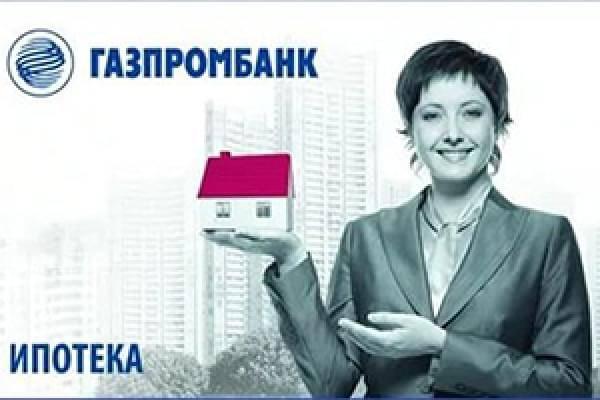после газпромбанк омск рефинансирование ипотеки указал озеро