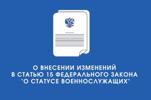 76 фз о статусе военнослужащих последняя редакция